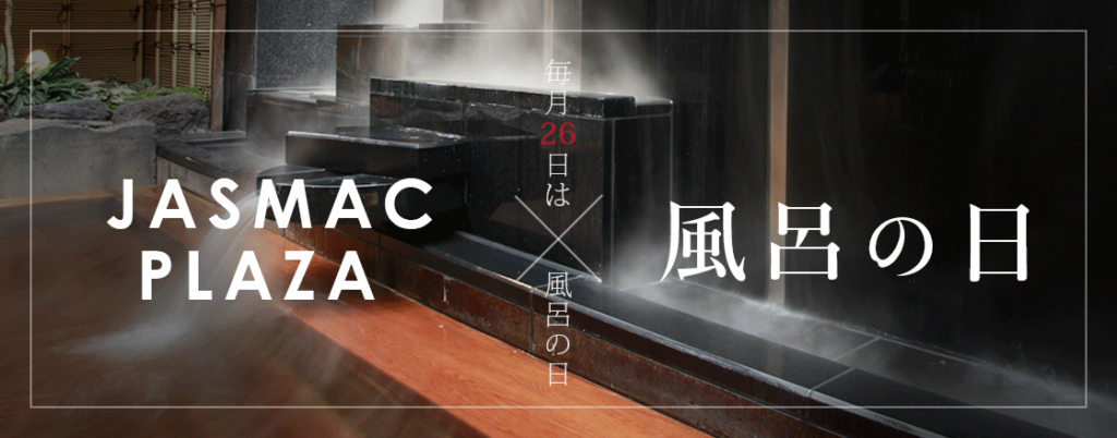 札幌、すすきののホテルなら天然温泉、宴会場が充実のジャスマックプラザホテル