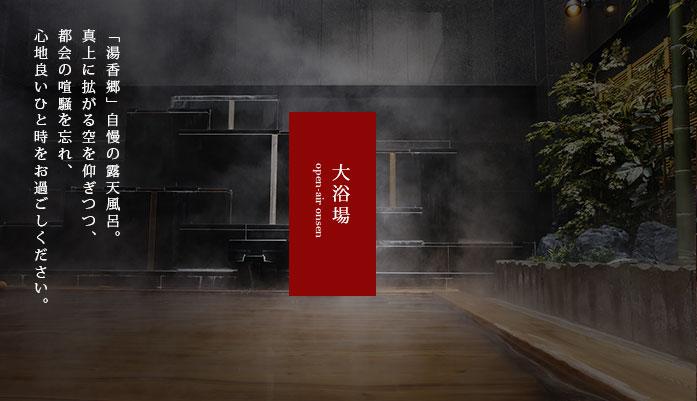 大浴場/open-air onsen/「湯香郷」自慢の露天風呂。真上に拡がる空を仰ぎつつ、都会の喧騒を忘れ、心地良いひと時をお過ごしください。