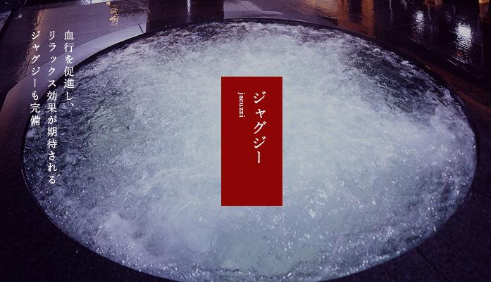 イベント湯/event onsen/テーマに合わせて多彩に変わるイベント湯をお楽しみください。