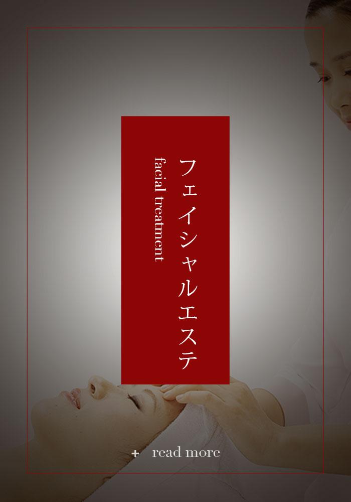 フェイシャルエステ/facial treatment