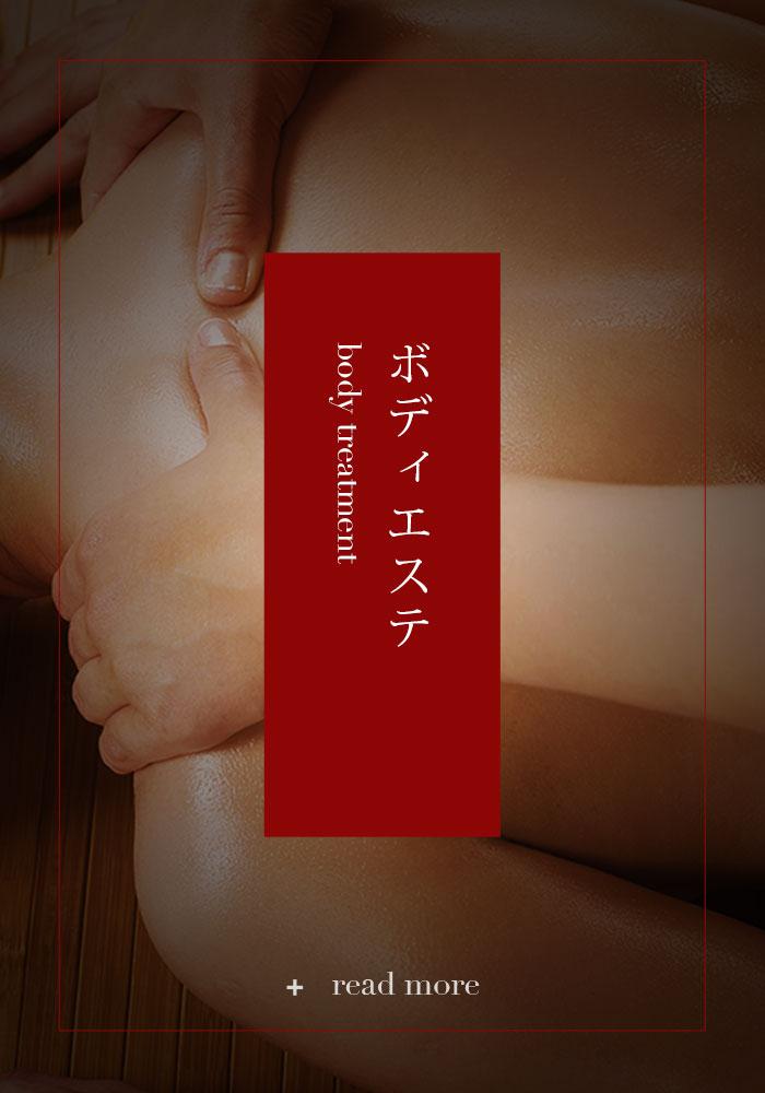 ボディエステ/body treatment