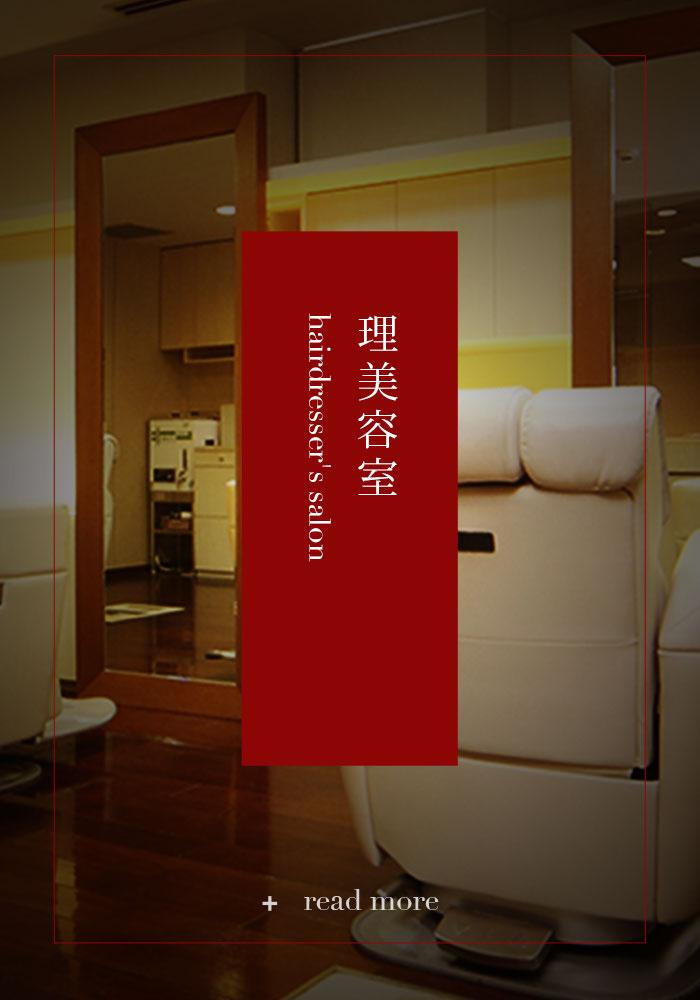 理美容室/hairdresser's salon