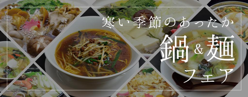 札幌のホテル、温泉ならジャスマックプラザホテル|すすきのからすぐ、天然温泉、宴会場も充実