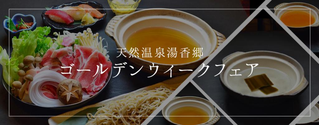 札幌のホテル、温泉ならジャスマックプラザホテル すすきのからすぐ、天然温泉、宴会場も充実